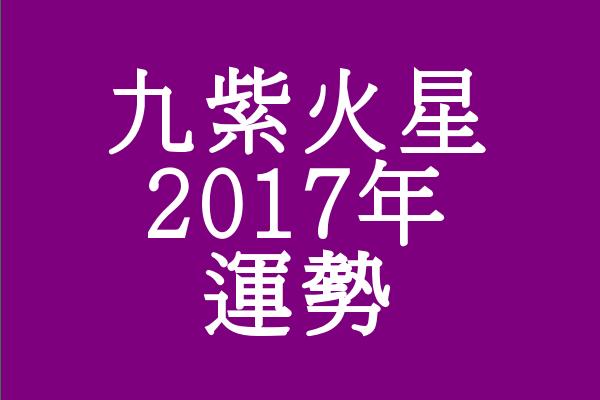 2017年 九紫火星 運勢