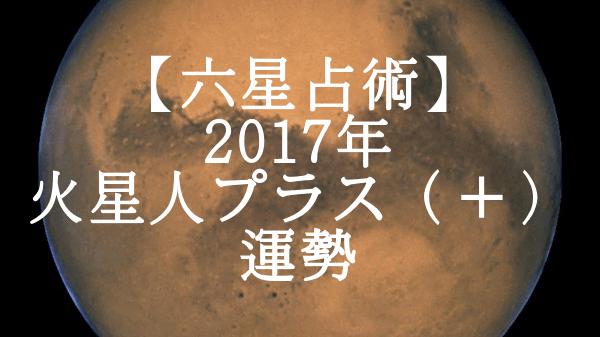 2017年 火星人プラス 運勢