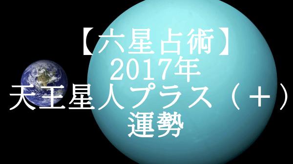 2017年 天王星人プラス 運勢