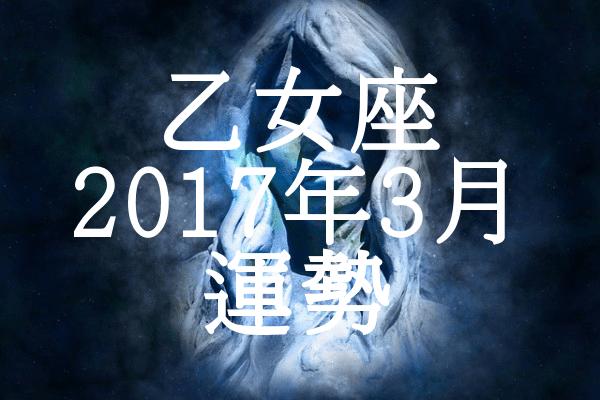 乙女座 3月 運勢