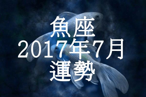 魚座 7月 運勢