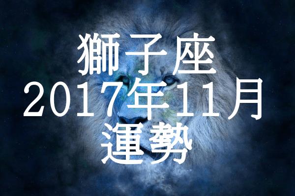 獅子座 11月 運勢