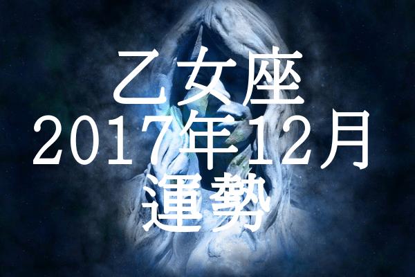 乙女座 12月 運勢
