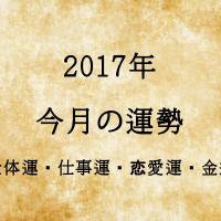 【2017年】今月の運勢