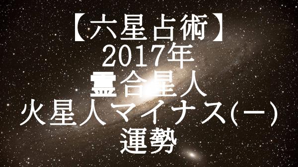 2017年の霊合星人 火星人マイナス(-)の運勢