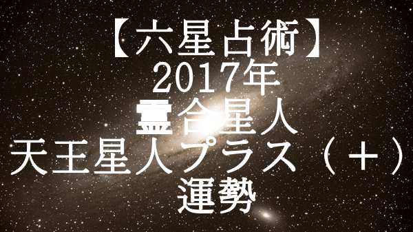 2017年の霊合星人 天王星人プラス(+)の運勢