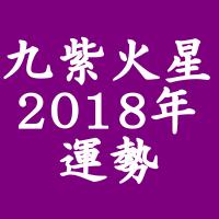 帝王の座・中宮の年! 2018年 九紫火星の運勢