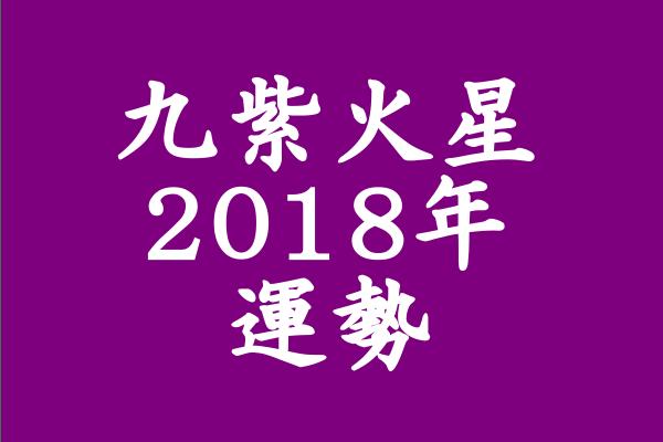 2018年 九紫火星 運勢