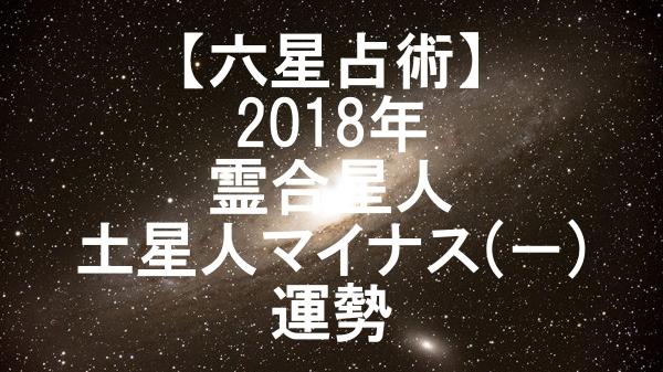 2018年 霊合星人 土星人マイナス運勢