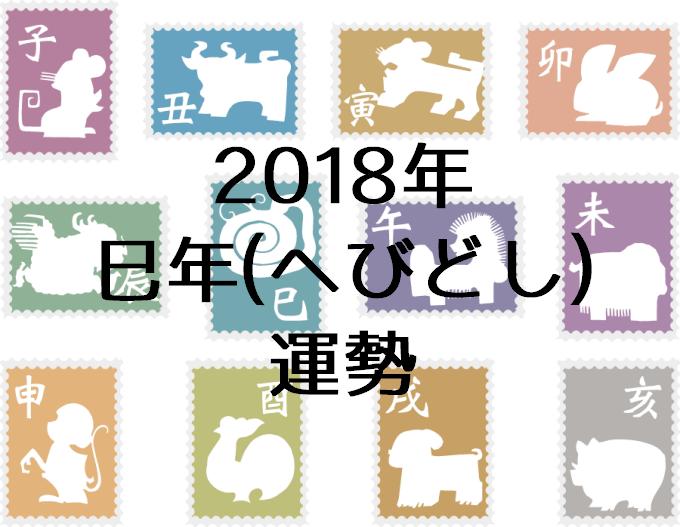 2018年巳年 運勢