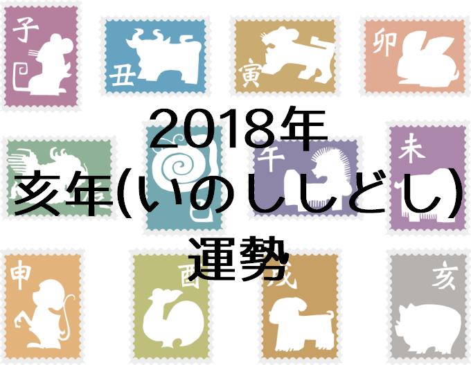 2018年 亥年 運勢