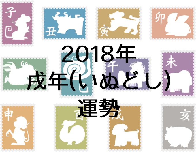 2018年 戌年 運勢