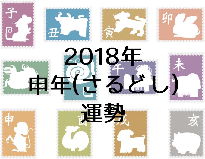 2018年 申年 運勢