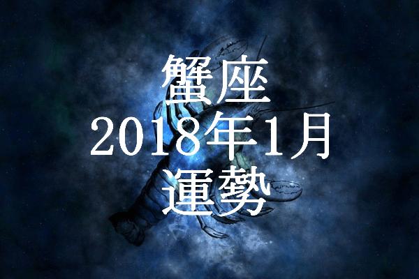 蟹座 1月 運勢