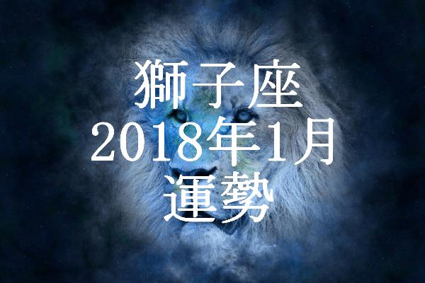 獅子座 1月 運勢