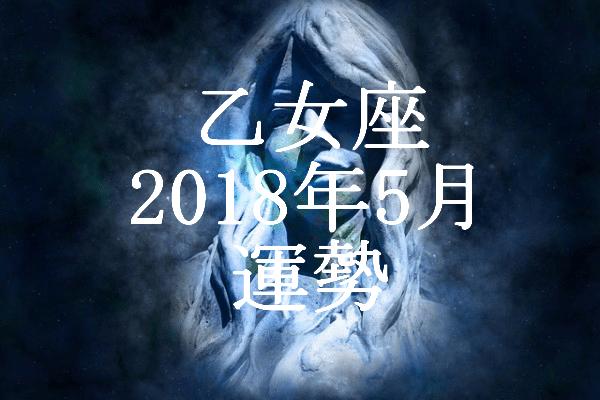 乙女座 5月 運勢