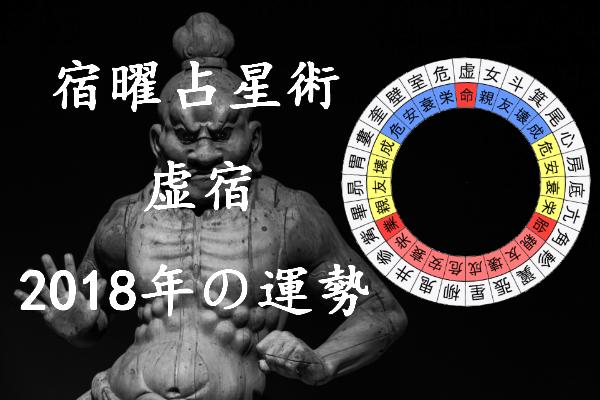 2018年 虚宿 運勢