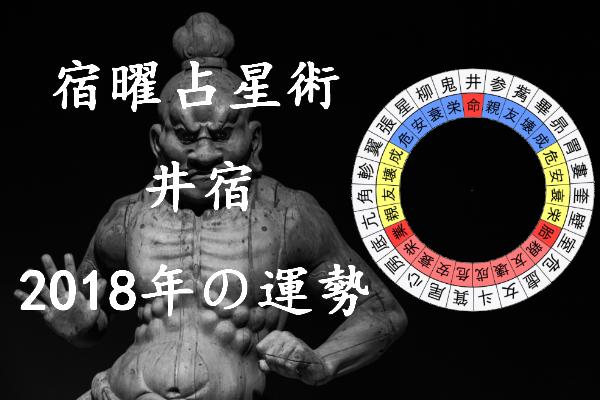 2018年 井宿 運勢