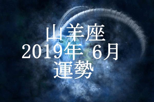 山羊座 2019年6月 運勢