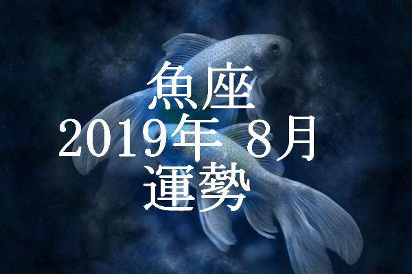 魚座 2019年8月 運勢