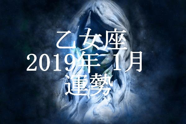 乙女座 2019年1月 運勢