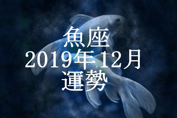魚座 2019年12月 運勢