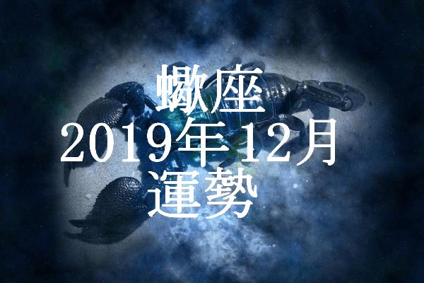 蠍座 2019年12月 運勢