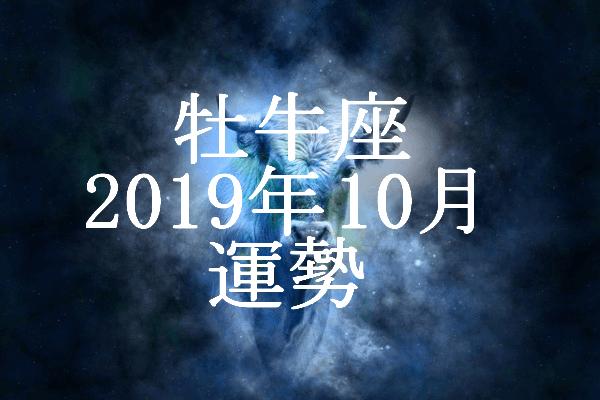牡牛座 2019年10月 運勢