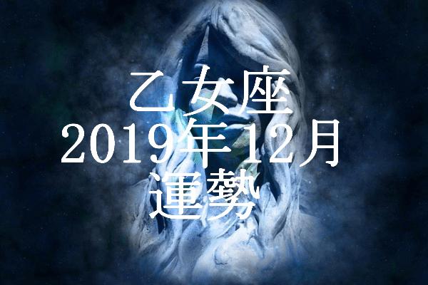 乙女座 2019年12月 運勢