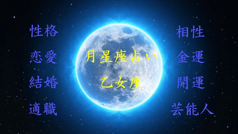 月星座 乙女座 性格