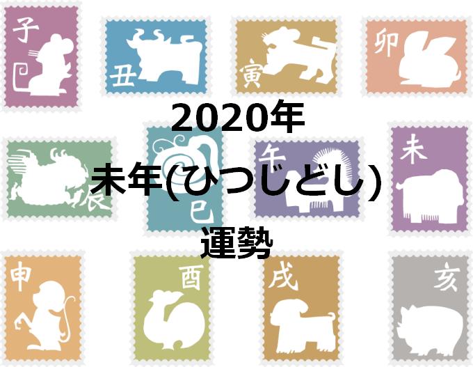 未年 2020年 運勢