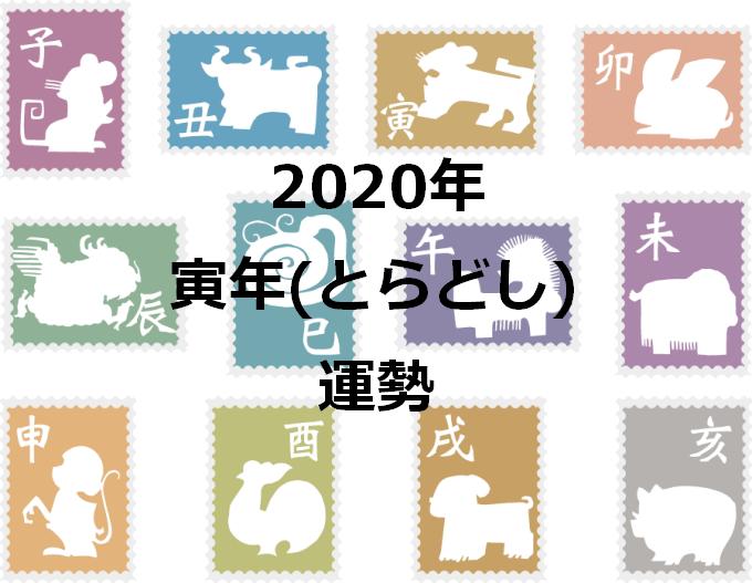 寅年 2020年 運勢