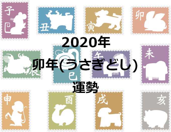 卯年 2020年 運勢