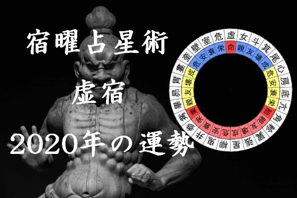 2020年 虚宿 運勢