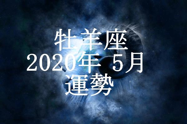 牡羊座 2020年5月 運勢
