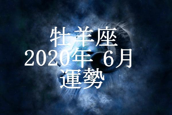 牡羊座 2020年6月 運勢