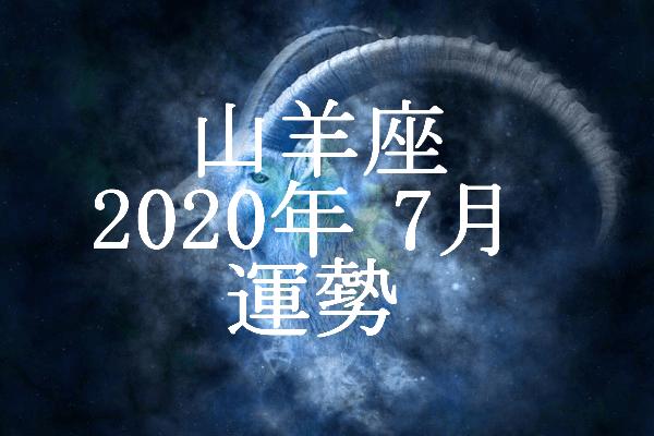 山羊座 2020年7月 運勢