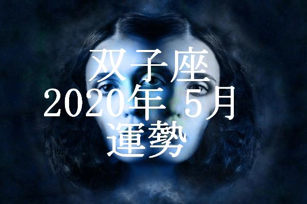 双子座 2020年5月 運勢