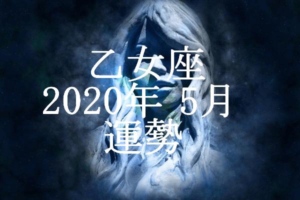 乙女座 2020年5月 運勢