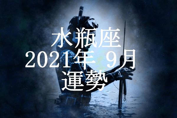 みずがめ座 2021年9月 運勢