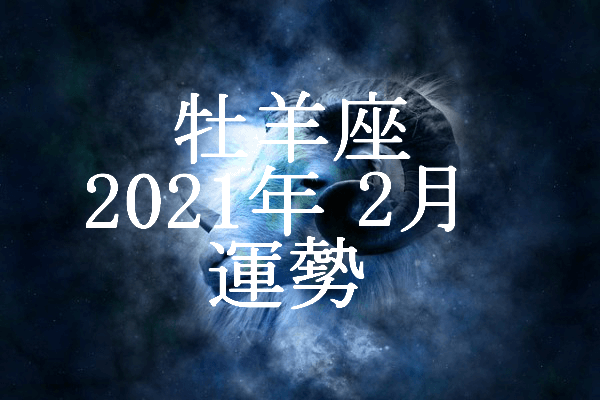おひつじ座(牡羊座)2021年2月の運勢