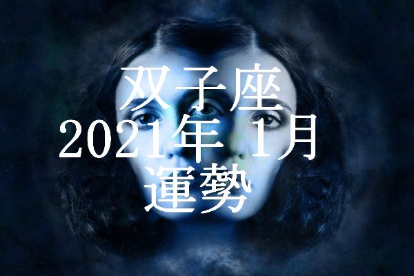 双子座 2021年1月 運勢