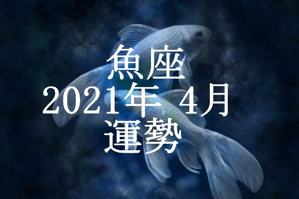 魚 座 2021