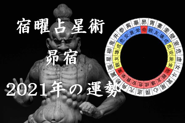 2021年 昴宿 運勢