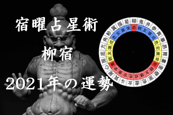 2021年 柳宿 運勢