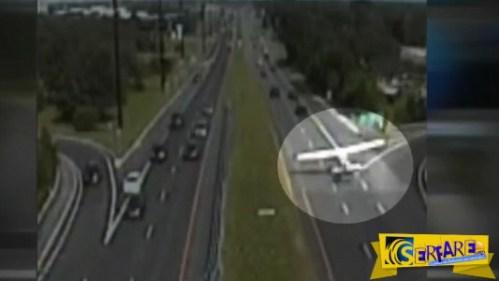 Αεροπλάνο προσγειώνεται σε πολυσύχναστη λεωφόρο!