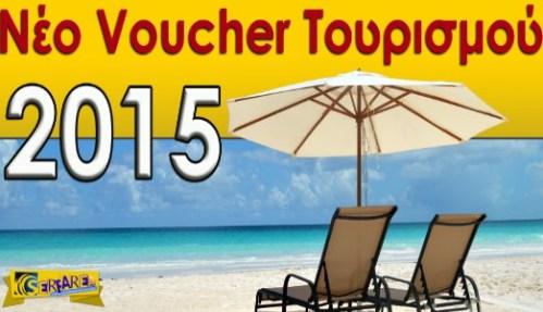 Voucher τουρισμού για 8.000 θέσεις εργασίας!