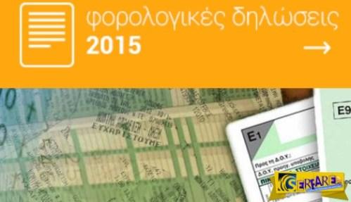 Φορολογικές δηλώσεις 2015, Taxisnet: μέχρι πότε η σιωπηρή παράταση
