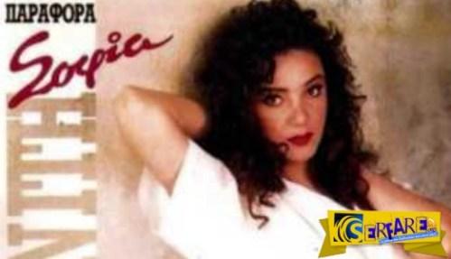Δείτε πως είναι σήμερα η γνωστή τραγουδίστρια Σοφία Αρβανίτη!