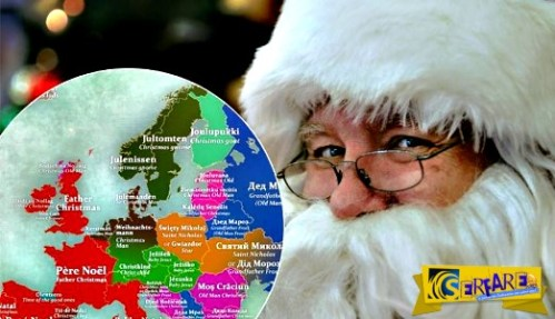Δείτε πώς λένε τον… Άγιο Βασίλη σε διάφορες χώρες της Ευρώπης!